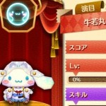 【ファンタジーシアター攻略】「シナモン」が演じる「牛若丸」のスキル詳細