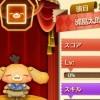 【ファンタジーシアター攻略】「カプチーノ」が演じる「浦島太郎」のスキル情報