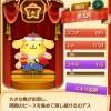 【ファンタジーシアター攻略】「ポムポムプリン主演の「桃太郎」のスキル情報