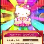【ファンタジーシアター】主演・キティ、物語・シンデレラのスキル