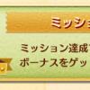 【ファンタジーシアター】ミッションを達成したらミッションボーナス(報酬)を忘れずに、受け取ろう!