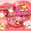 【ファンタジーシアター】予告、「ハッピーバレンタイン!コレクションチョコイベント開催」