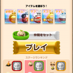 【アプリ攻略】くっつきパズルピコ、ラストステージ3-いちごロール全消し方法★★★