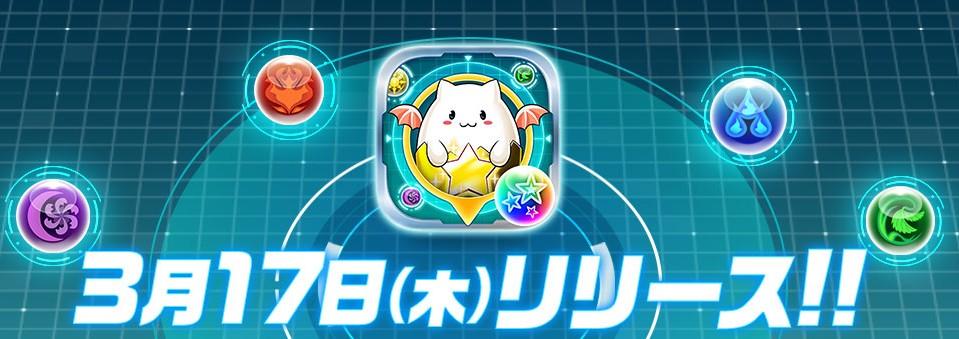 【アプリニュース】パズドラレーダー、本日リリース決定!パズドラ本編と連動する新作アプリゲーム!