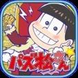 【アプリ最新情報】スマホアプリで、あのおそ松さんがパズルで登場!その名も「パズ松さん」!