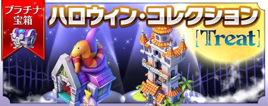 【マジックキングダムズ】ハロウィンで「タワー・オブ・テラー」をゲット!