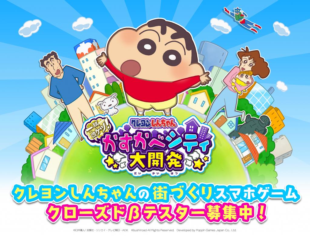 「クレヨンしんちゃん一致団結かすかべシティ大開発」が2017年春に配信スタート!