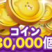 【LINERUSH(ラインラッシュ)】事前登録30万人突破!追加報酬も決定!